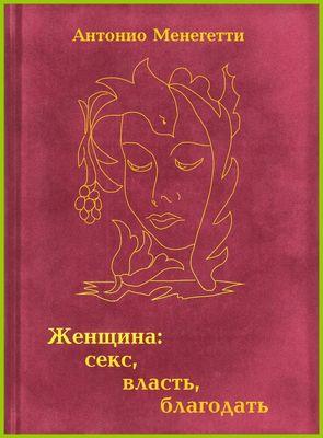 velikolepnaya-dama-s-korotkoy-pricheskoy-ebetsya-patsanami