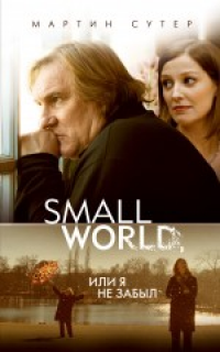 Small World, или Я не забыл