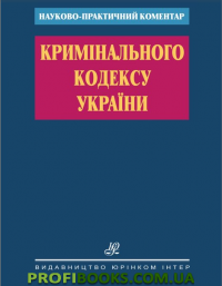 Ст 175 кримінального кодексу україни коментар