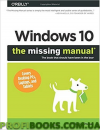 Windows 10: The Missing Manual 1st Edition