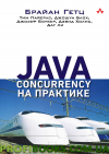 Java Concurrency на практике Брайан Гетц